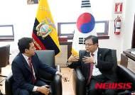 행자부-에콰도르, 전자정부 협력 및 치안분야 공조방안 논의