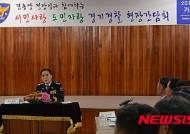 김종양 경기경찰청장, 가평경찰서 방문 현장 간담회