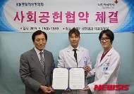 대한적십자사 서울지사-쥬얼리성형외과 협약 체결