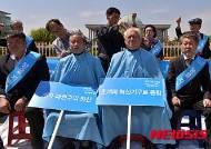 새정치민주연합 울산시당, 당내 단결 화합 촉구 삭발식