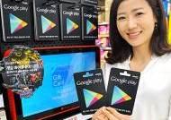 '구글 플레이 기프트 카드 구매하면 게임 아이템 증정'