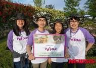 순천만세계동물영화제 반려동물 공원 '스카이펫파크' 개장