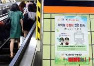 서울 지하철 성범죄, 사당역 '최다'…출퇴근 시간대 조심