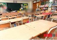 [단독]여교사, 학생 휘두른 칼에 찔려…특수학급 안전관리 '구멍'