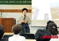 '조선왕조 궁중음식' 기능보유자, 수원전통식생활체험관서 특강