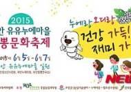 부안 유유누에마을 참뽕문화축제, 내달 5일 개최