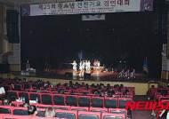 태백경찰서, 제25회 청소년 건전가요 경연대회 개최