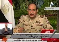 이집트 군부 쿠테타 이후 2600여명 사망하는 등 인권유린 만연