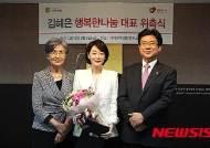 배우 김혜은, 행복한나눔 대표 위촉