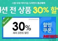 [알뜰쇼핑]G마켓, 전국민 할인…'반값 할인쿠폰' 증정