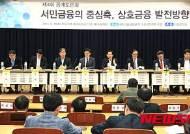 신협중앙회, 서민금융 활성화 위한 포럼 개최