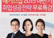해커스잡 '2015 하반기 취업성공전략 무료 특강' 20~21일
