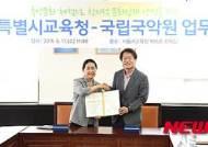 국립국악원, 서울시교육청과 국악체험 등 업무협약