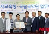 서울시교육청-국립국악원 업무협약 체결