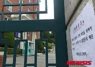 후문 폐쇄한 계명대 대명캠퍼스