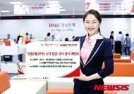 경남은행, 신용·체크카드 신규 발급 이벤트 진행