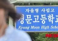 서울 경문고-미림여고-세화여고-장훈고 평가 미달