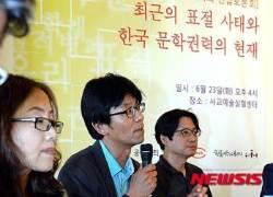 한국 문학권력의 현재는?