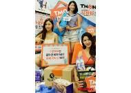 국내대표 소셜커머스 티몬의 '티몬마트' 론칭