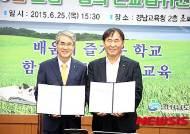 경남교육청-경남교총, 2015 교섭·협의 합의서 체결