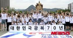 '대한민국 광복 70주년 카드섹션 퍼포먼스'