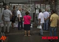 협상 타결 듣고 신문가판대에 몰려든 아테네 시민들
