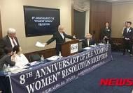 워싱턴서 '위안부 결의안' 8주년 기념식…파스크렐 의원 연설