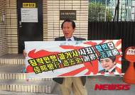 日 아베총리에게 '침략과거사 사죄' 촉구 반일시위