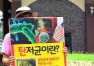 '탄저균 배송 사고 진상규명하라'