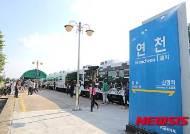연천 DMZ평화누리길 관광열차