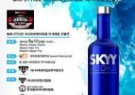 스카이보드카, 마스터챌린지 2015 개최