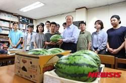 한남대 김형태 총장, 학생들 수박전달 격려