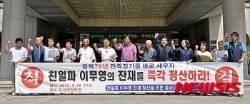 """음성 사회단체 """"친일파 이무영 잔재 청산하라"""""""