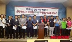 공무원노조 '공무원연금 개혁안 반대 간부, 징계 부당'