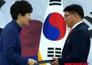 박 대통령, 최병현 민관합동창조경제추진단 팀장 포장 수여