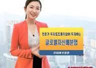 [추천상품]미래에셋證, 글로벌자산배분 랩어카운트