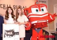 로봇트레인과 걸스데이