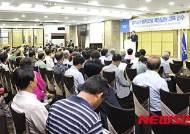 새정치민주연합 경기도당 핵심당원 교육연수