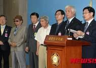 '동성애 조장 차별금지법 입법 반대'