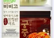 비비고, 궁중김치 출시 기념 구매객 대상 고급 유기 증정
