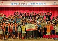 ㈜블루원, 경북공동모금회에 워터파크 이용권 1509매 기부