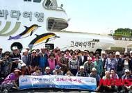 보훈가족 고래바다 여행