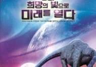 경남고성공룡세계엑스포, 9월1일부터 입장권 예매