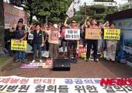 """""""제주 영리병원 도입 철회하라"""""""
