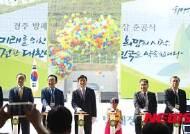 30여년만에 '경주 방폐장 준공'…'국가적 오랜 과제 해결'