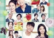 KBS2 새 일일드라마 '다 잘될 거야', 첫 회 시청률 14.3%