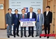 원광대 발전기금 전달 기념촬영 하는 정진철 교수와 김도종 총장