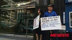 '北 재도발 시 유엔대표부 추방 요구' 뉴욕탈북자단체 기습시위