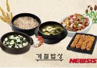 계절밥상, '제주옥돔·앉은뱅이밀' 등 '가을밥상' 선보여