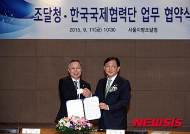 조달청, KOICA와 대외무상원조사업 조달업무 협약
